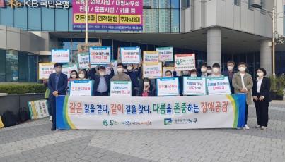 4.20(화) 무장애 남구 캠페인게시글의 첨부 이미지